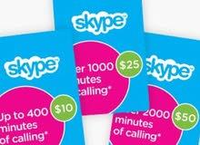 جميع بطاقات سكايب بأسعار مميزة