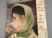 مجلة العربي العدد 29 سنة 1961 العدد بالروبية والعدد نفس السنة بالفلس