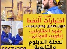 تدريب على اختبارات النفط