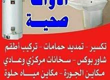 معلم صحى وتسليك مجارى خدمه سريعه بأقل الأسعار أبو درويش