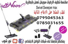 مكنسة تنظيف الارضيات سويفل تعمل بالبطارية Swivel Sweeper max