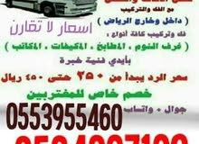 نقل عفش فك وتركيب بسعر مناسب للجميع داخل وخارج الرياض اسعارنا لا تقارن