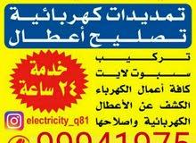 فني كهربائي منازل لتمديدات والصيانه الكهربائيه خدمات 24ساعه جميع مناطق الكويت
