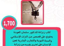 كتاب زنزانة - للدكتور سلمان العودة - بسعر رخيص