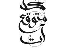 سعودية - موارد بشرية - قانون .
