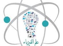 مدرس فيزياء سوري50537707