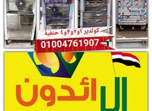 كولدير مياة للبيع 01004761907-01015832930للمزيد