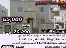 للبيع فيلا  وشقة في  المعبيله المرحله الثامنه