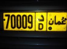 رقم خصوصي 70009  د