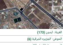 ارض للبيع جزيره شرقيه قرب حدائق ملك عبدالله