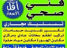 سباك صحى ومعلم تسليك مجارى بأحدث المكاين خدمه 24ساعه 51220090ابو رجب