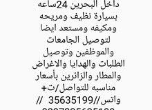 توصيل مشاوير خاصه داخل البحرين24 ساعه بسيارة نظيف ومريحه ومكيفه 35635199