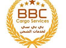شركة بي بي سي لخدمات الشحن و النقل و التغليف