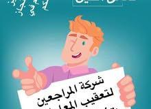 66684679 عادل ابوزيد ((((   شركة المراجعين لتعقيب المعاملات