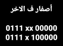 00000 اصفار فالاخر