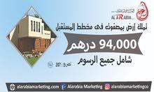 بادر بتملك ارض سكنية من المطور مباشر بسعر 94 الف درهم