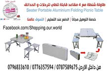 Jerash – A Tables - Chairs - End Tables available for sale