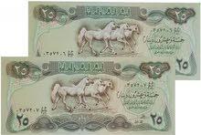 عملة عراقية فئة 25 عدد 200 ورقة بسعر 10 دينار