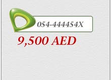 054444454X [best price in the market] أرخص خماسي مرتب