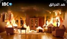 انذار ضد الحريق