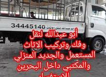 توصيل الاثاث المنزلي والمكتبي داخل البحرين
