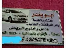 مشاوير خاصه داخل الرياض و توصيل
