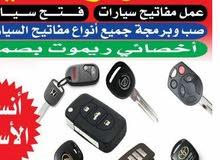 اقفال ومفاتيح فتح سيارات عمل مفاتيح