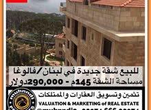 للبيع شقة جديدة في منطقة فالوغا