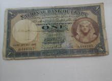 جنيه مصري نادر 1948
