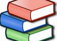 دروس خاصة للمراجعة و الاستعداد للامتحانات