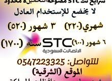 شرايح بيانات STC    كويك نت