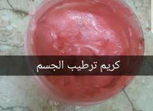 منتوجات مغربية للحمام المغربي