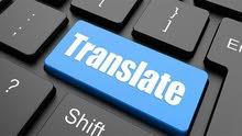 ترجمة النصوص و الوثائق في جميع اللغات بطريقة احترافية