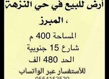 ارض للبيع في حي النزهة ب المبرز