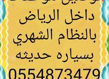 توصيل مشاوير خاصه ودوامات للموظفات داخل الرياض