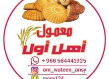 معمول بيتي يقدم لك المعمول بأبازير ينبعاوية يتميز بالاتقان والحفاظ ع الطعم