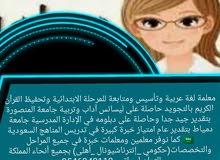 معلمة لغة عربية وتأسيس ومتابعة للمرحلة الابتدائية وتحفيظ القرآن الكريم بالتجويد