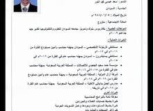محاسب سوداني يطلب عمل