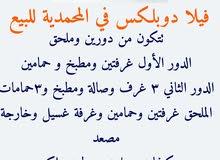 فيلا دوبلكس في المحمدية للبيع