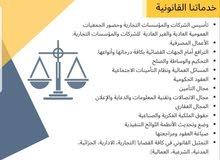 مكتب احمد بن سعيد السعدي للمحاماة والاستشارات القانونية للتواصل