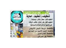 شركه جوحره الخليج لخدمات التنظيف الشامل