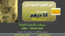 تبن الفول السوداني حصاد يونيو 2021