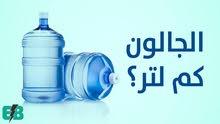 عاجل مندوب مبيعات مياه معدنية الامارات