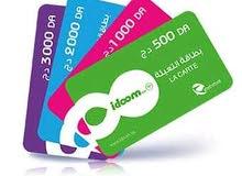 بطاقات تعبئة ايدوم 4G / AdSl
