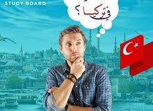 الدراسة في تركيا  سافر إلى تركيا