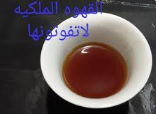 القهوه الملكيه قهوه عربيه لا تفوتكم