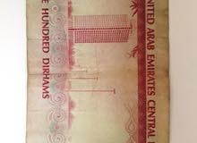 ورقة نقدية قديمة اماراتية فئة 100 اصدار سنة 1980