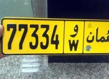 للبيع رقم خماسي مميز 77334 و