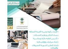 خدمات محاسبية - شمال الرياض