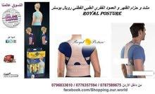 مشد و حزام الظهر و العمود الفقري الطبي